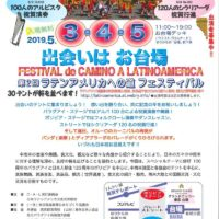 ラテンアメリカフェスティバル2019
