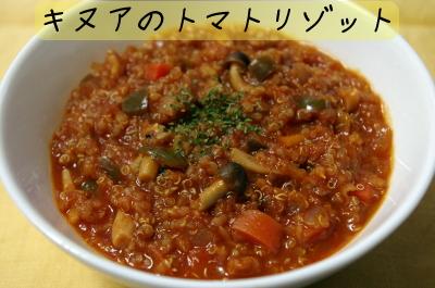 quinua.tomato-risotto